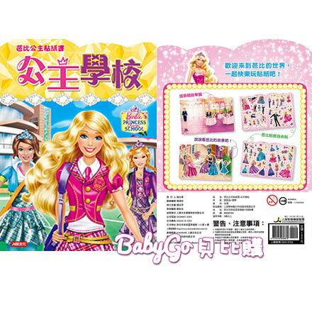 公主學校-芭比公主貼紙書●人類文化