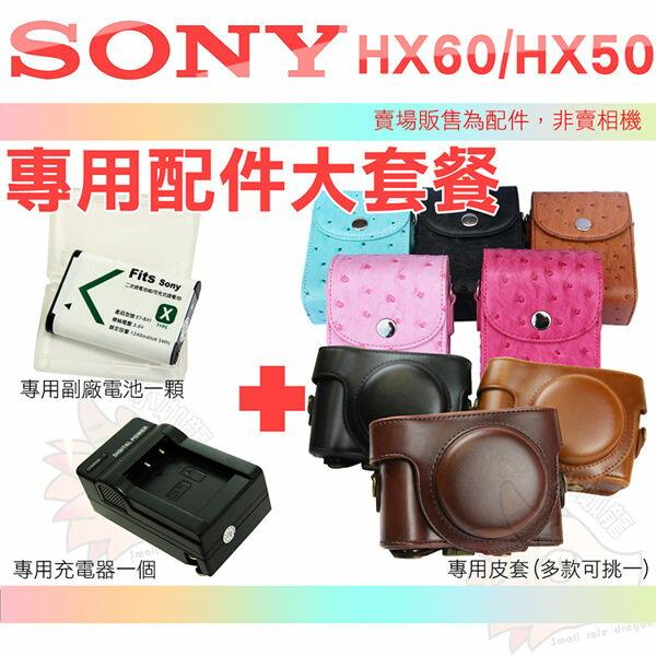 【配件大套餐】 SONY DSC-HX60V HX50V NP-BX1 副廠 電池 坐充 充電器 皮套 相機包 鋰電池 HX60 HX50