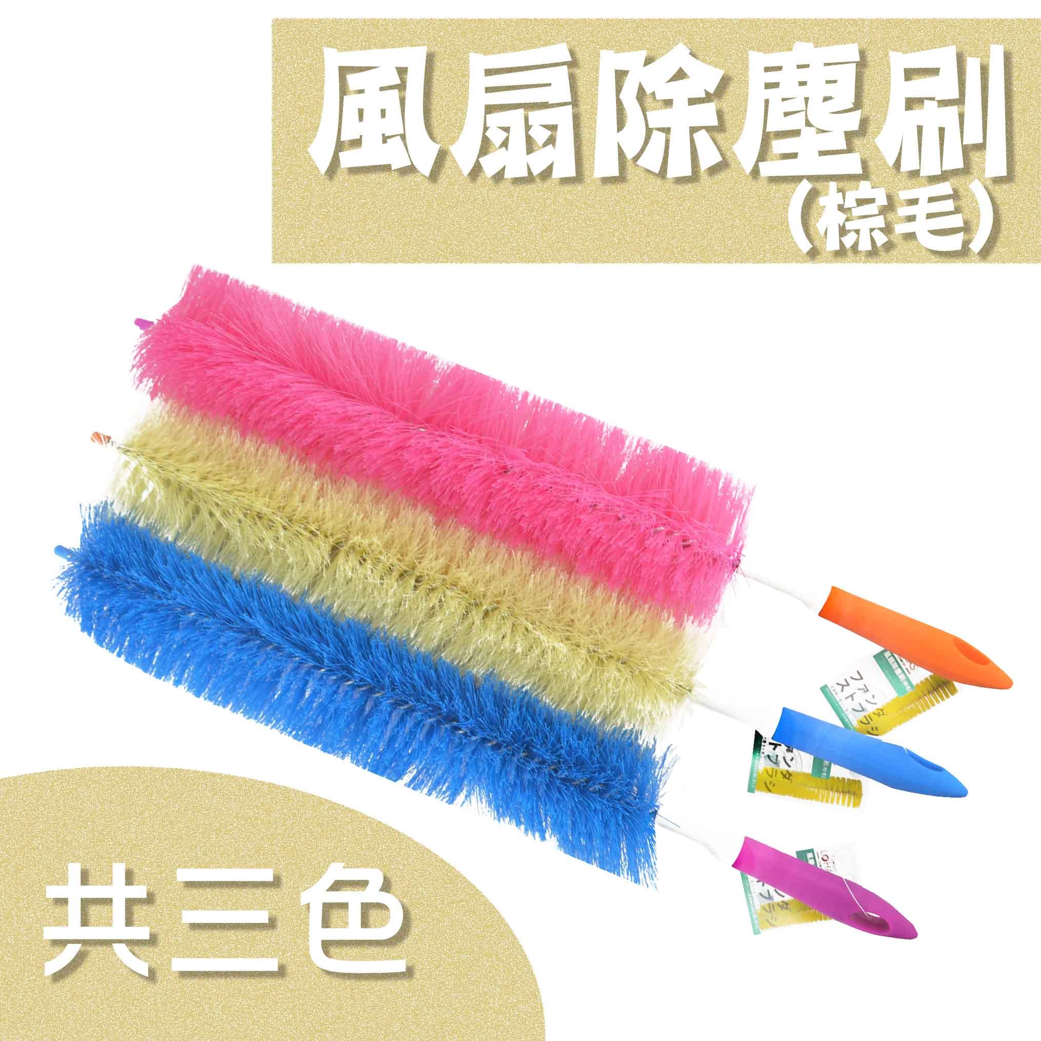 風扇除塵刷(棕毛) 空調清潔刷-隨機出