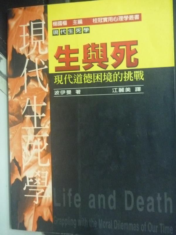 【書寶二手書T3/心理_HQU】生與死:現代道德困境的挑戰_江麗美, 波伊曼