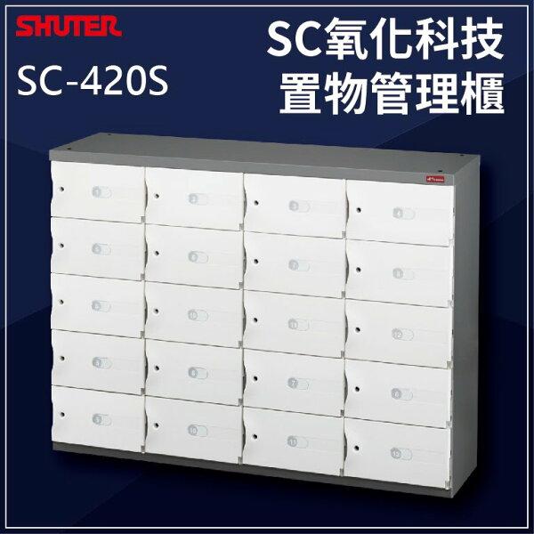 居家必備【現代簡約設計】SC-420S(臭氧科技)樹德SC置物櫃收納櫃萬用櫃鞋架事務櫃書櫃資料櫃鎖櫃員工櫃