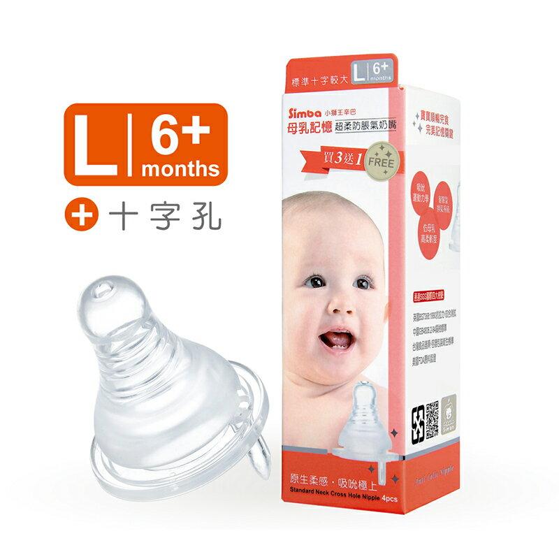 *任3盒送PUKU實感奶嘴刷* Simba小獅王辛巴 - 母乳記憶超柔防脹氣奶嘴 - 標準十字較大 (L) -4入 - 限時優惠好康折扣