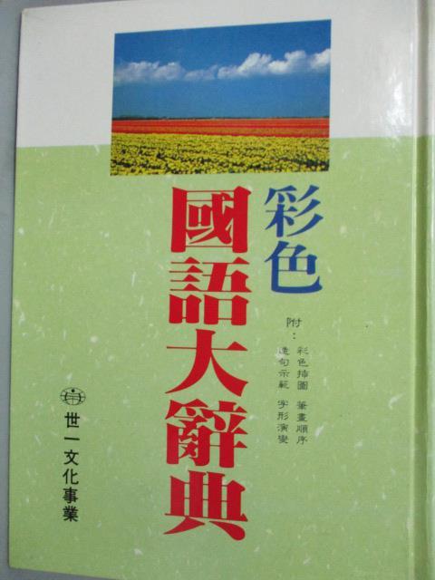 【書寶二手書T3/字典_XGG】彩色國語大辭典_原價750_世一書局
