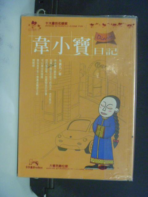 【書寶二手書T6/一般小說_KMN】韋小寶日記_牛黃丸