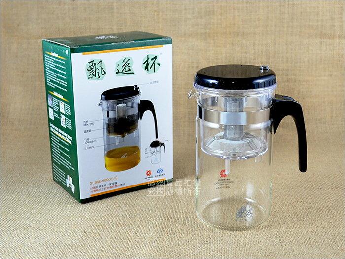 快樂屋? 飄逸杯(大) GL-888-1000cc/ml 沖茶壺/花茶壺/咖啡壺/玻璃壺