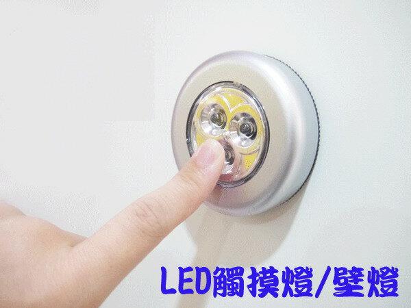 BO雜貨【SV6275】3 LED拍拍燈 壁燈 櫥櫃燈 觸摸燈 小夜燈 應急燈 露營燈 緊急照明燈 車廂燈
