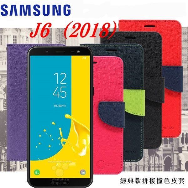 【愛瘋潮】99免運三星SamsungGalaxyJ62018(5.6吋)經典書本雙色磁釦側翻可站立皮套手機殼