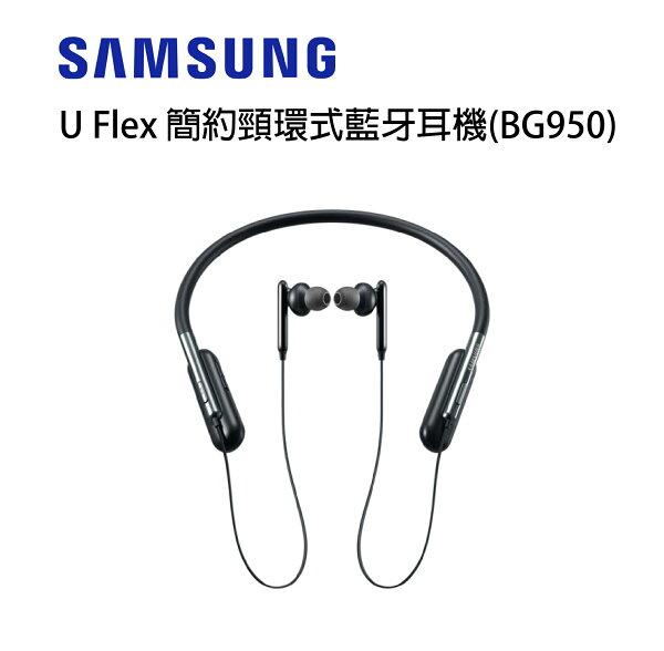 [滿3000加碼送15%12期零利率]三星SAMSUNGUFlex簡約頸環式藍牙耳機(BG950)-藍白黑