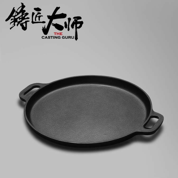 老式鏊子家用雜糧手抓餅煎餅果子工具鐵板鑄鐵擺攤烙餅鍋平底煎鍋