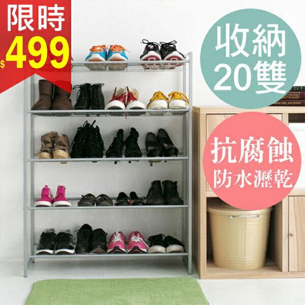鞋櫃/ 鞋架/工業風 大容量烤漆五層鞋架 MIT台灣製 完美主義【I0014】