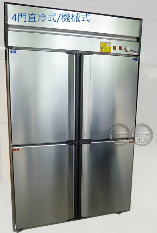 ~營業用~4門雙開管冷式^(直冷型機械式^)冷藏櫃CH~4141^(110V^) CH~4