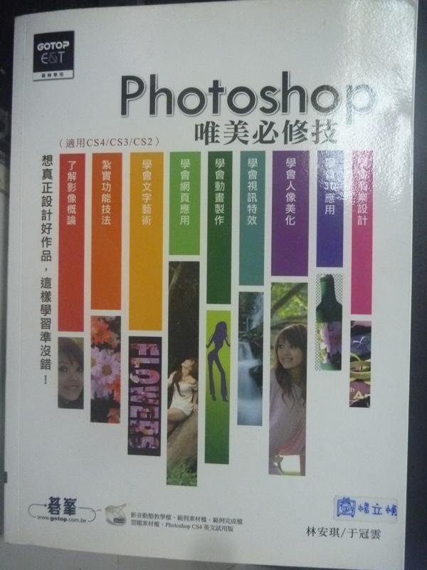 ~書寶 書T8/電腦_WDR~Photoshop唯美必修技  CS4  CS3  CS2