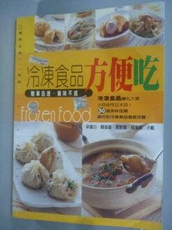 【書寶二手書T1/餐飲_ZHI】冷凍食品方便吃_郭玉芳、梁瓊白等