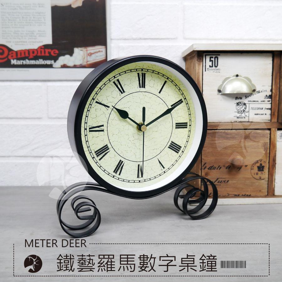 歐式 法式 宮廷 簡約 座鐘 時鐘 鐵藝 桌鐘 擺飾鐘 復古 古典 美式 鄉村風 擺飾 櫥