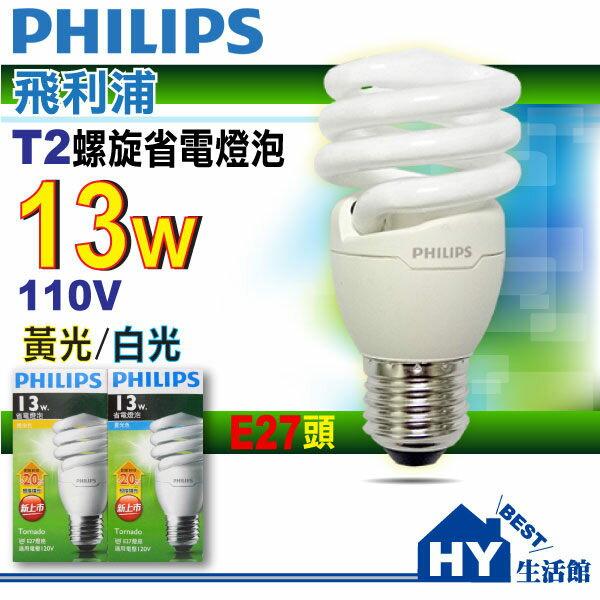 PHILIPS 飛利浦 13W螺旋燈泡 110V 【小螺旋燈管 可選白光、黃光】- 《HY生活館》水電材料專賣店