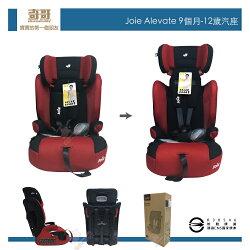 【大成婦嬰】奇哥Joie Alevate兒童成長汽座9month~12Y成長型汽車安全座椅JBD64700R