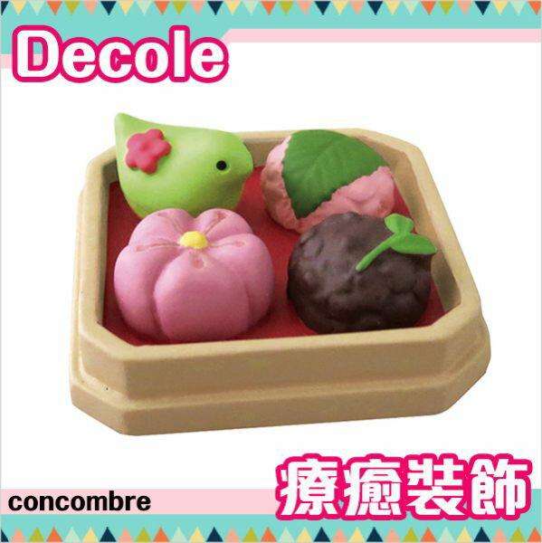 Decole 療癒裝飾 公仔 和菓子拼盤 concombre  該該貝比  ☆