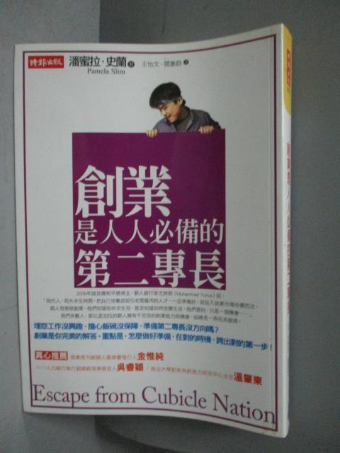 【書寶 書T9/投資_MON】創業是人人 的第二專長_潘蜜拉.史