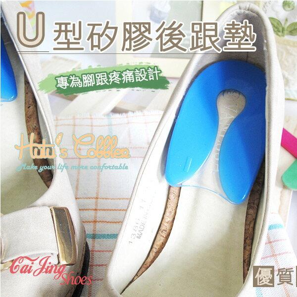 足跟鞋墊_U型矽膠後跟墊足跟弧線鞋墊 腳後跟彈力舒適鞋墊 足底筋膜 矽膠鞋墊~采靚Shoe