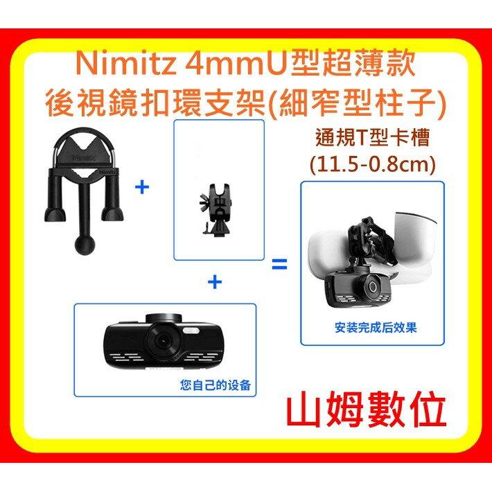 【山姆數位】【現貨 正品】Nimitz 4mmU型超薄款後視鏡扣環支架(細窄型柱子)通用T型卡槽(11.5-0.8cm)