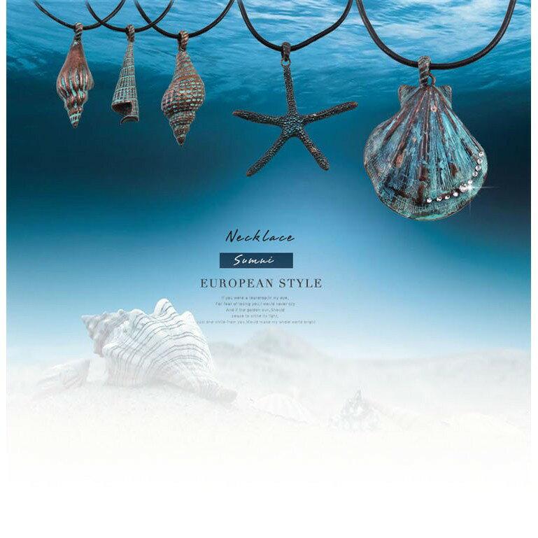 女士項鍊尼歐美風海洋系列貝殼造型銅銹復古工藝鍊短款項鍊甜美飾品 LH6131《小蘿莉》