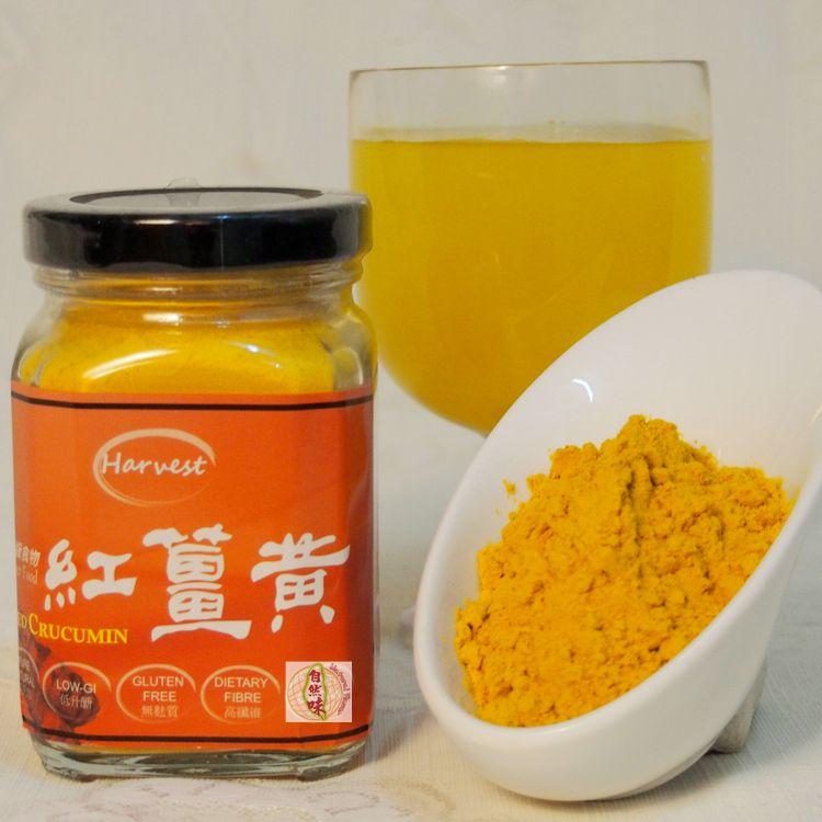 [超級食物] 100% 紅薑黃RED CRUCUMIN 100公克/瓶,高純度,富含薑黃素,不辣不嗆,可直接食用