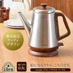 【零利率免運】recolte 日本麗克特 Classic Kettle Libre 木紋 不銹鋼 電熱壺 熱水壺 熱水瓶 快煮壺 公司貨 RCK-2