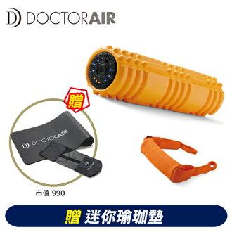 日本 Doctor Air 3D 按摩滾筒 橘色+迷你瑜珈墊【超值加贈 迷你瑜珈墊 市值990】【三井3C】