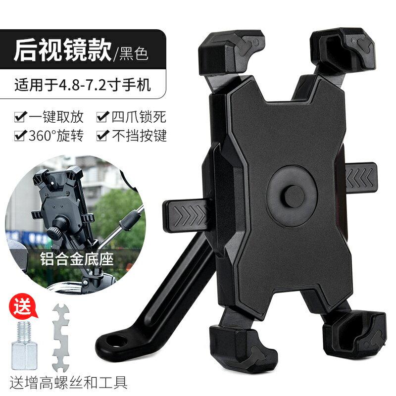 機車手機支架 外賣騎手車載導航手機架電動摩托電瓶自行車支架防震防水騎行固定『CM41963』