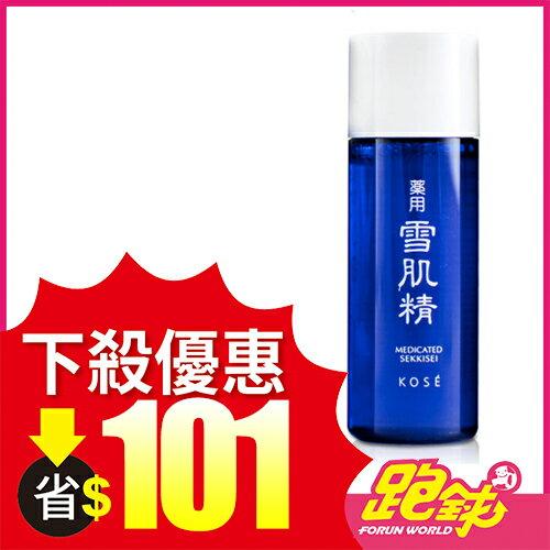 日本 KOSE 高絲 雪肌精 熱銷旅行瓶化妝水 33ml