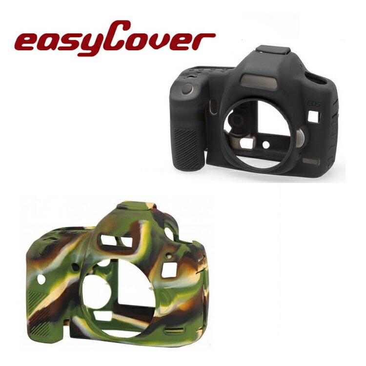 ◎相機專家◎ easyCover 金鐘套 Canon 5D Mark II 機身適用 果凍 矽膠 保護套 5D2 公司貨