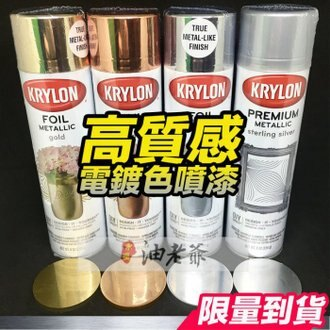 KRYLON 電鍍噴漆 金屬色高質感 金銀銅 色澤細緻 高亮度 模型 裝飾 油老爺快速出貨