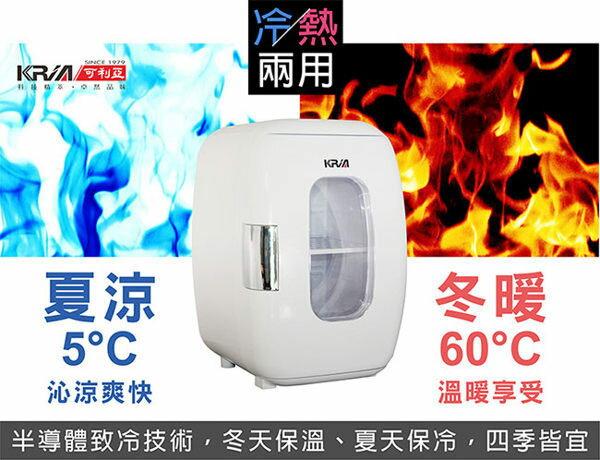免運費贈保冷劑《 KRIA可利亞》 電子行動冷熱冰箱/行動冰箱/小冰箱/化妝品冷藏箱 CLT-16(白)