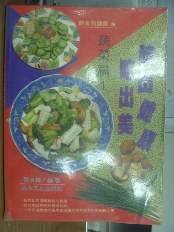 【書寶二手書T8/餐飲_QLT】吃出健康吃出美_蔬菜篇1