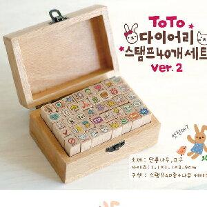 美麗大街【BF229E1E830】可愛木盒印章套裝第二輯40枚入