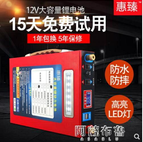大容量鋰電池 鋰電池12V大容100ah80AH動力電瓶200A超輕聚合物戶外大容量鋰電瓶-免運-【(如夢令感恩回饋-新年好物)】