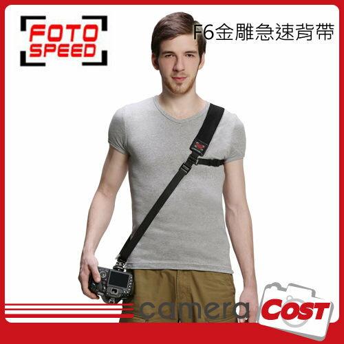 美國FOTOSPEED F6 專業極速減壓背帶 相機快拆 金雕 多款可選 - 限時優惠好康折扣