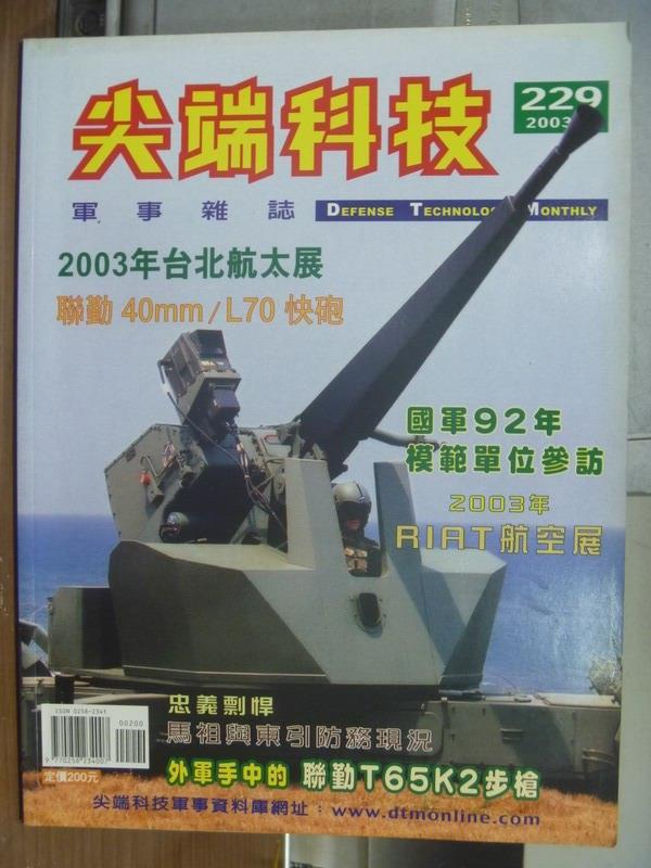 【書寶二手書T8/軍事_QLS】尖端科技_229期_2003台北航太展等