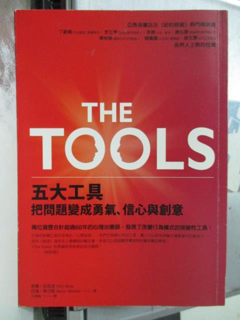 ~書寶 書T8/勵志_OBK~The Tools~五大工具把問題變成勇氣信心與 _菲爾