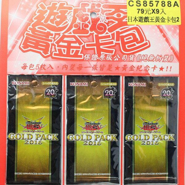 日本遊戲王黃金卡片 / 一吊9包入(一包5張)共45張入(促79) 遊戲王卡片 全新日本正版授權卡 正版遊戲卡 原版包裝絕無拆裝-CS85788A 0