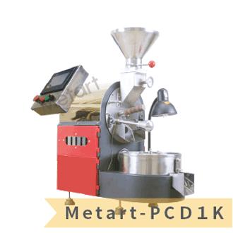 【福璟咖啡】1kg 微電腦全自動電熱直火式咖啡烘豆機/烘焙機(Metart-PCD1K)