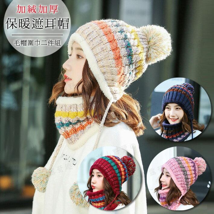 【露營趣】韓版 加絨加厚 保暖遮耳帽 F016 毛帽+圍巾 護耳針織帽 保暖帽 毛線帽 防風帽 毛帽 北海道 賞雪