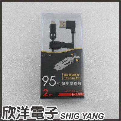 ※ 欣洋電子 ※ iLeco 90度 Type-C USB 3A大電流手機充電傳輸線2m(ILE-JYTC020)HTC/SONY/三星/小米