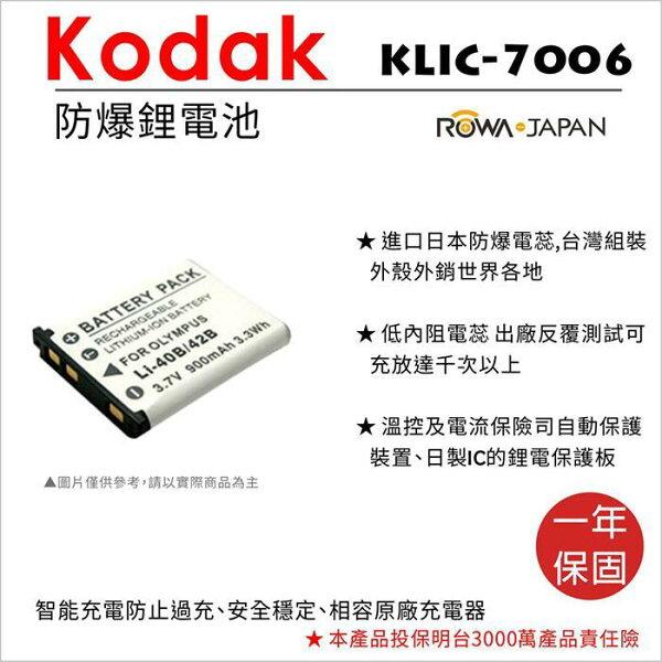 攝彩@樂華KodakKLIC-7006電池KLIC7006(LI40B)外銷日本原廠可充保固一年全新