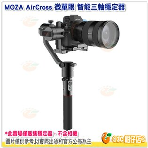 MOZAAirCross微單眼智能三軸穩定器公司貨載重1.8Kg附小腳架跟拍手持續航12小時