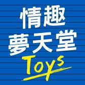 夢天堂toys