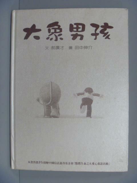 【書寶二手書T1/少年童書_YBO】大象男孩. 機器女孩_郝廣才文; 田中伸介圖