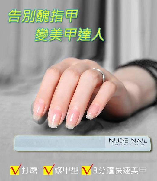 【東洋商行】NUDE NAIL 玻璃指甲銼刀 亮甲水晶玻璃指甲銼刀 磨甲棒 拋光 美甲
