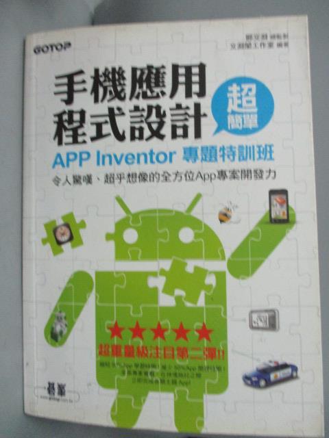 ~書寶 書T6/電腦_QIM~手機應用程式 超簡單:App Inventor專題特訓班_文