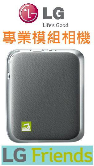 【原廠盒裝配件】樂金 LG FRIENDS 系列 G5 專用專業相機模組(CBG-700.ATWNSV)